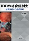 IBDの総合鑑別力