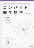 コンパクト微生物学改訂第5版