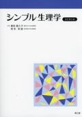 シンプル生理学改訂第8版