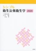 シンプル衛生公衆衛生学 2020