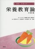 健康・栄養科学シリーズ 栄養教育論 改訂第5版