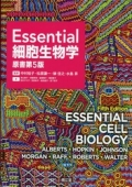 Essential細胞生物学 原書第5版