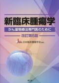 新臨床腫瘍学改訂第6版 がん薬物療法専門医のために