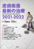皮膚疾患最新の治療2021-2022