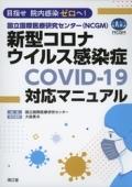 国立国際医療研究センター(NCGM)新型コロナウイルス感染症(COVID-19)対応マニュアル