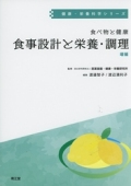 健康・栄養科学シリーズ 食べ物と健康 食事設計と栄養・調理増補