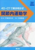 関節内運動学[Web動画付] 4D-CTで解き明かす