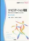 リハビリテーション看護 障害のある人の可能性とともに歩む 改訂第3版