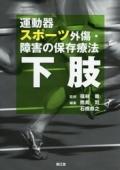 運動器スポーツ外傷・障害の保存療法 下肢