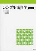 シンプル薬理学改訂第6版