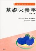 健康・栄養科学シリーズ 基礎栄養学 改訂第6版