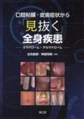 口腔粘膜・皮膚症状から「見抜く」全身疾患