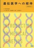 遺伝医学への招待 改訂第6版