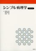 シンプル病理学 改訂第8版