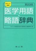 ポケット英和医学用語・略語辞典 第23版