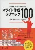 学会発表、プレゼンに自信がもてる スライド作成テクニック100
