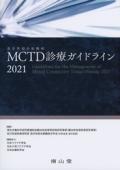 MCTD(混合性結合組織病)診療ガイドライン 2021