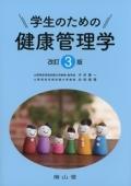 学生のための健康管理学 改訂3版