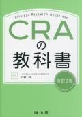CRAの教科書 改訂2版