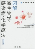 みてわかる薬学シリーズ 図解 微生物学・感染症・化学療法
