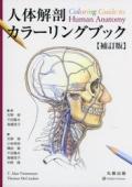 人体解剖カラーリングブック 補訂版