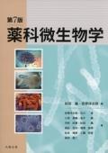薬科微生物学 第7版