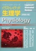 イラストレイテッド生理学 原書2版