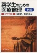 新版 薬学生のための医療倫理【コアカリ対応】