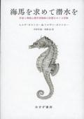 海馬を求めて潜水を 電子書籍あり 作家と神経心理学者姉妹の記憶をめぐる冒険