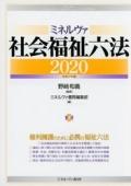 ミネルヴァ社会福祉六法2020[令和2年版]