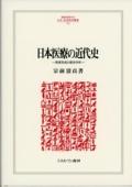 日本医療の近代史 制度形成の歴史分析
