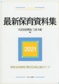 最新保育資料集2021