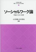 最新・はじめて学ぶ社会福祉6 ソーシャルワーク論 理論と方法の基礎