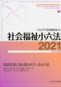 社会福祉小六法 2021[令和3年版]