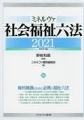 ミネルヴァ社会福祉六法2021 令和3年版