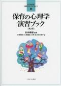 よくわかる!保育士エクササイズ4 保育の心理学 演習ブック[第2版]
