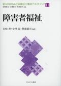新・MINERVA社会福祉士養成テキストブック11 障害者福祉