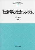 最新・はじめて学ぶ社会福祉3 社会学と社会システム