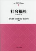 最新・はじめて学ぶ社会福祉4 社会福祉 原理と政策