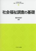 最新・はじめて学ぶ社会福祉5 社会福祉調査の基礎