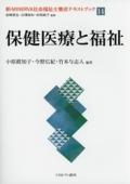 新・MINERVA社会福祉士養成テキストブック14 保健医療と福祉