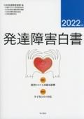 発達障害白書 2022年版