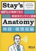 Stay's Anatomy 神経・循環器編