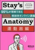 Stay's Anatomy 運動器編 99%が理解できた解剖学オンライン講座