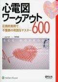 心電図ワークアウト600 圧倒的実例で不整脈の判読をマスター