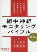 術中神経モニタリングバイブル 改訂版