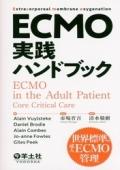 ECMO実践ハンドブック