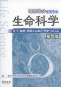 """理系総合のための生命科学 第5版 分子・細胞・個体から知る""""生命""""のしくみ"""