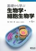 基礎から学ぶ生物学・細胞生物学 第4版