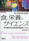 実験医学別冊 もっとよくわかる!食と栄養のサイエンス 食行動を司る生体恒常性維持システム